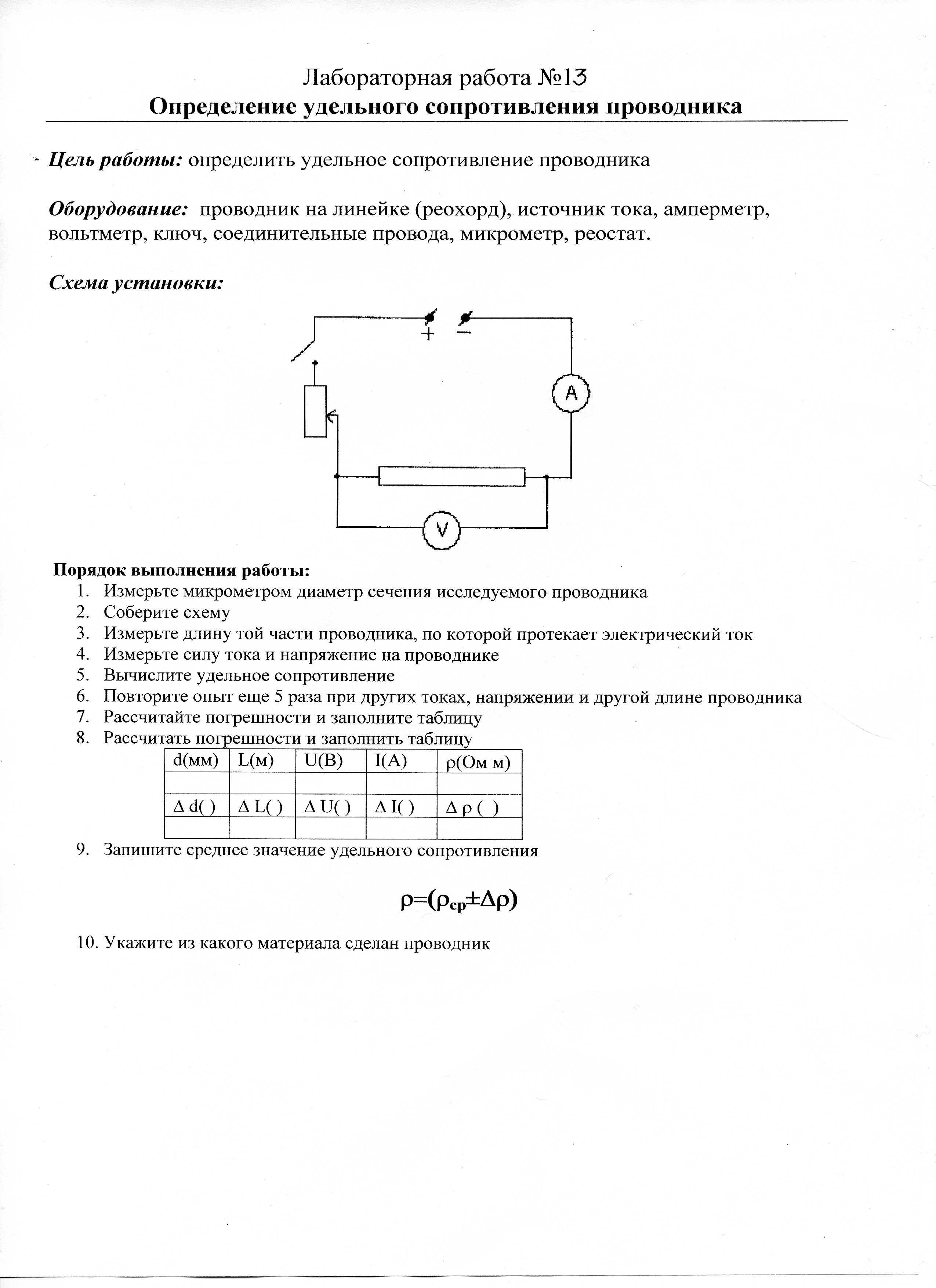 решебник к лабораторным работа по физике губанов