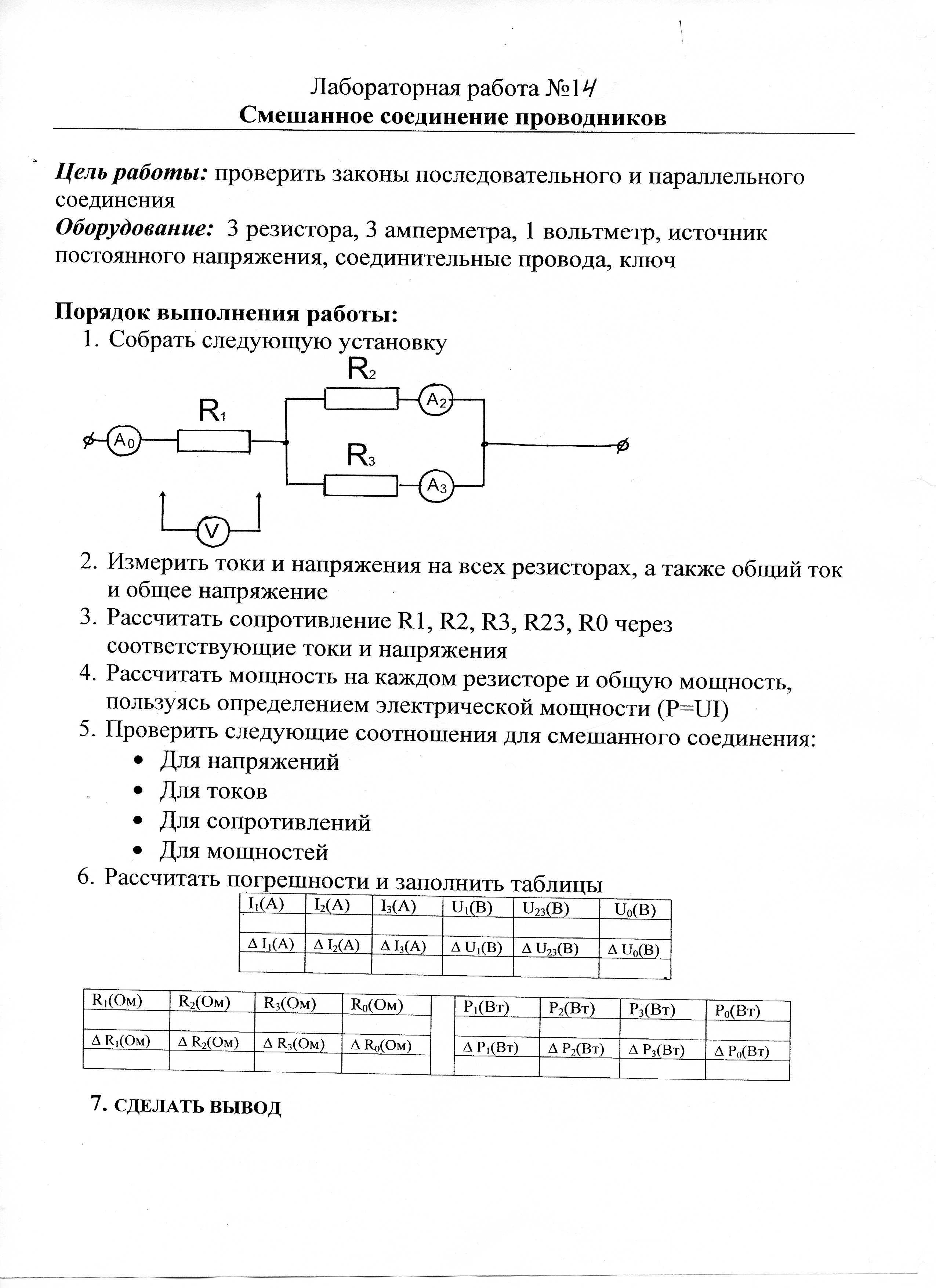 Контрольные работы задания по физике 10 класс тихомирова